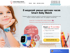 Babiwatch.by приблизительно стоит $286.50