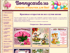 Bonnycards.ru приблизительно стоит $163,372.00